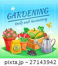 庭いじり ガーデン 器具のイラスト 27143942