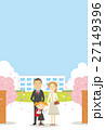 入学式 青空 27149396