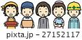 働く人々 27152117