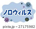 ノロウィルス 病気 27175982