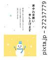 素材-寒中見舞い4-1 27237779