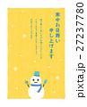 寒中お見舞い申し上げます はがきテンプレート 雪のイラスト 27237780