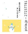 寒中お見舞い申し上げます はがきテンプレート 雪のイラスト 27237781