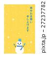 寒中お見舞い申し上げます はがきテンプレート 雪のイラスト 27237782