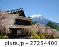西湖いやしの里根場 富士山 古民家の写真 27254400