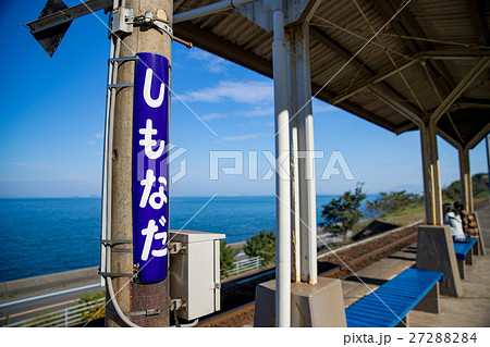 下灘駅/海に近い駅(愛媛県伊予市双海町) 27288284