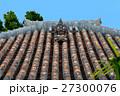 中村家住宅のシーサー 27300076