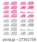 配送トラック ピンク グレー 27301756