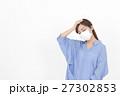 女性一人(風邪) 27302853
