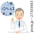 ノロウイルス 医療 医師 27303663