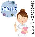 ノロウイルス 医療 医師 27303680
