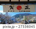 JR琴平駅から見た参道 27336045