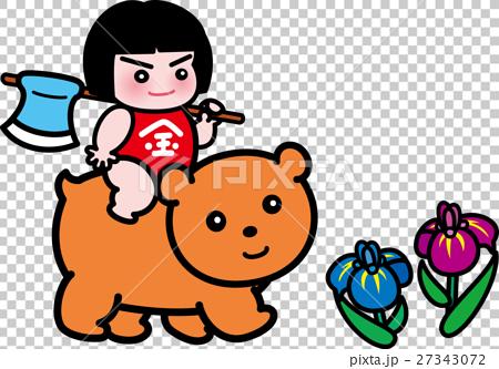 熊にまたがる金太郎 端午の節句 五月 まさかり 菖蒲 27343072