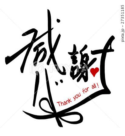 筆文字 感謝(リボン).n 27351185