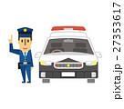 警察官【フラット人間・シリーズ】 27353617