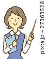 若い女性 OL ファイル 指し棒 27363528