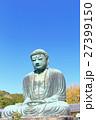 鎌倉 大仏 【長谷・高徳院】 27399150