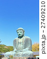 鎌倉大仏 27409210