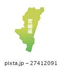宮崎県【都道府県・シリーズ】 27412091