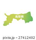 鳥取県【都道府県・シリーズ】 27412402