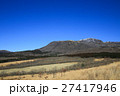 久住高原 自然 風景の写真 27417946