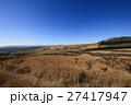 久住高原 自然 風景の写真 27417947