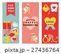 バレンタイン バレンタインデー バナーのイラスト 27436764
