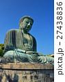 鎌倉 高徳院の鎌倉大仏 27438836