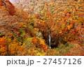 那須高原駒止めの滝 27457126