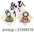 お雛様 雛祭り ひな祭りのイラスト 27468578