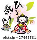 お雛様 雛祭り ひな祭りのイラスト 27468581