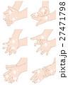 正しい手の洗い方 27471798