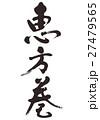 恵方巻 筆文字 27479565