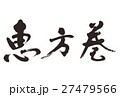 恵方巻 筆文字 27479566
