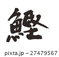 鰹 筆文字 文字のイラスト 27479567
