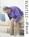 シニア関節痛イメージ 27517878