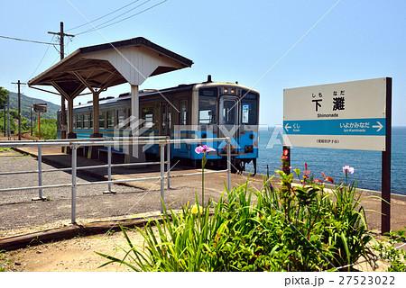下灘駅 27523022