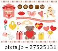 バレンタイン イラスト素材セット 27525131