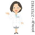 薬剤師 女性 全身 イラスト 27537852