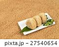 玄米のおにぎり コシヒカリ(長野県佐久産) 27540654