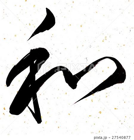 和という字を草書で手書きしましたのイラスト素材 [27540877] - PIXTA
