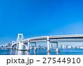 【東京都】レインボーブリッジ・都市風景 27544910