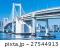 【東京都】レインボーブリッジ・都市風景 27544913