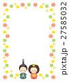 雛祭り 雛人形 桃の節句のイラスト 27585032