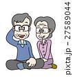 夫婦 笑顔 座るのイラスト 27589044