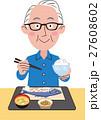 おじいちゃんの食事風景 食事 27608602