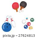 アミューズメント(卓球・ボーリング・ビリヤード) 27624813