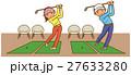 ゴルフレンジ 男女のイメージイラスト 27633280