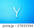 水 アルファベット Yの写真 27633394