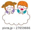 女の子 男の子 雲のイラスト 27659666